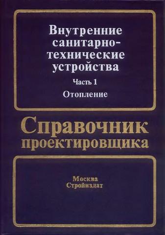 Справочник Проектировщика Водоснабжение Староверова